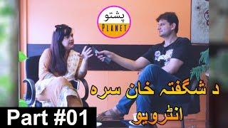 Interview With Shagufta Khan By Mansoor Ali Khan Part 01