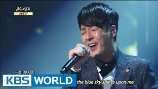 Sweet Sorrow - A Beautiful Day | 스윗소로우 - 푸르른 날 [Immortal Songs 2]