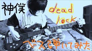 【神様、僕は気づいてしまった】deadlockのベース弾いてみた◎