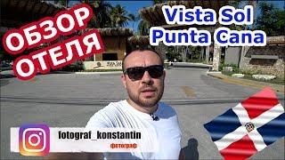 Обзор отеля Vista Sol Punta Cana. Доминикана.
