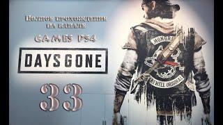 Days Gone Жизнь После 33 ➤ Прохождение Без Комментариев На Русском ➤ Ps4