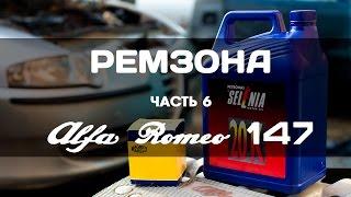 видео Запчасти для Alfa Romeo 146 (Альфа Ромео 146)