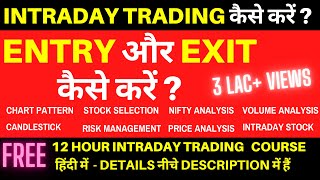 Intraday Trading में Entry और Exit केसे करे?