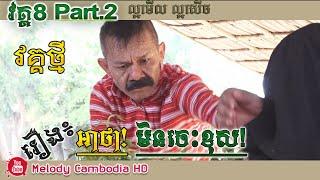 កំប្លែងរឿង៖ អាថា មិនចេះខុស វគ្គ៨ Part2 ▶Ah tha min ches khos kompleng neay krem ▶ khmer comedy