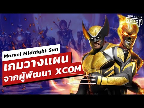 Marvel Midnight Sun เกมวางเเผนจากผู้พัฒนา XCOM | Online Station Scoop