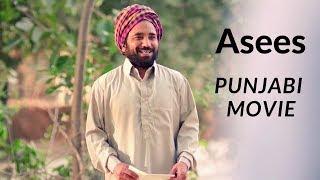 Mother's Day ਅਜ ਤੋਂ ਜ਼ਮੀਨ ਤੁਹਾਡੀ ਤੇ ਬੀਬੀ ਮੇਰੀ - Asees Latest New Punjabi Movie 2018 - Heart Touching