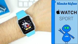 Apple Watch Review - معاينة مفصلة ساعة أبل واتش