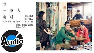 林芯儀 Shennio Lin - 等一個人(官方歌詞版) - 電影「等一個人咖啡」主題曲