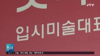 [JTV 8 뉴스] 확진자 다닌 미술학원 '휴원'...…