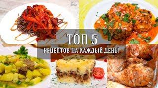 Топ 5 Рецептов на Каждый День. Простые и Вкусные Рецепты!