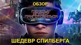Обзор Первому игроку приготовиться - ЛУЧШИЙ блокбастер за годы