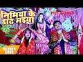 Nimiya Ke Dadh Maiya   Arvind Akela - Kallu   HIT SONG   Devi Geet 2018