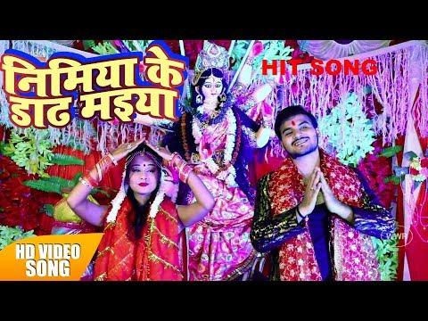 Nimiya Ke Dadh Maiya | Arvind Akela - Kallu | HIT SONG | Devi Geet 2018