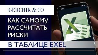 Как рассчитать риски на Форекс самому в таблице Excel. Ольга Громова.