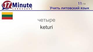 Учить литовский язык (бесплатный видеоурок)