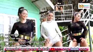 MV เพลง แดดเลีย - ตอง แดดเลีย (Full HD Story of My Life)
