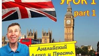 Английский Легко и Просто Метод Петрова Lesson 1 Pronouns