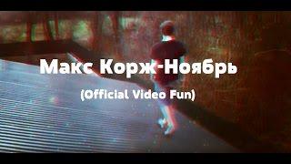 Макс Корж-Ноябрь(Official Video Fun)