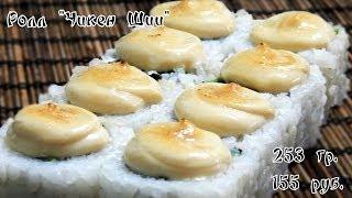 """Рецепт ролла """"Чикен Шии"""" от SushiTo"""