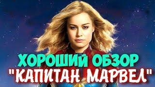 │ХОРОШИЙ ОБЗОР│ ФИЛЬМ - КАПИТАН МАРВЕЛ