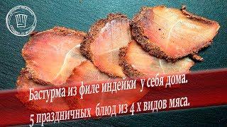 Бастурма из филе индейки  у себя дома 5 праздничных  блюд из 4 х видов мяса.  Часть 2.