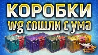 ЖЕСТЬ! - НОВЫЙ ИС-7 в коробках! - Самые имбовые премы: ИС-3 с МЗ и E 25