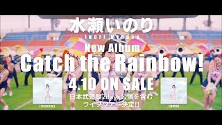 水瀬いのり『Catch the Rainbow!』TV-CM 15sec.