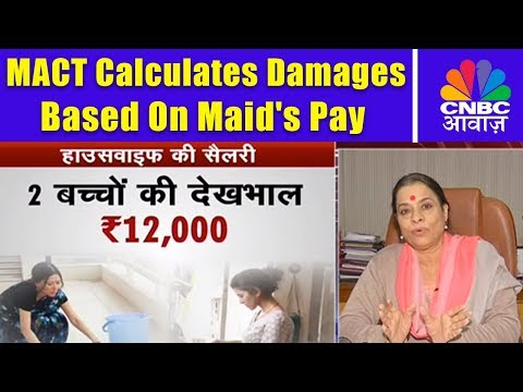 MACT Calculates Damages For Housewife's Death Based On Maid's Pay | Consumer Adda | CNBC Awaaz