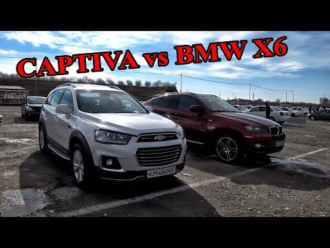 КАПТИВА VS BMW X6 || САМАРКАНД КИММАТ МОШИНАЛАР НАРХЛАРИ 16.02.2020 . . . . .