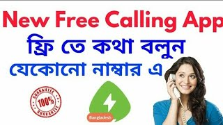 Free Call Any Mobile or Phone Number, 10000% Working
