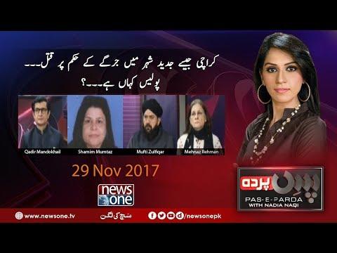 Pas E Parda |  29-November-2017 | NewsOne Pk