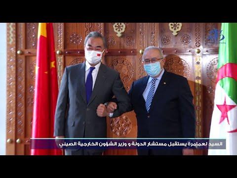 السيد لعمامرة يستقبل وزير الشؤون الخارجية الصيني