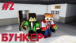 """Minecraft фильм """"Бункер"""" - 2 серия."""