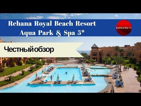 Честные обзоры отелей Египта: REHANA ROYAL BEACH RESORT Aqua Park & Spa 5* (Шарм-Эль-Шейх)
