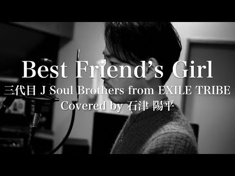 Best Friend's Girl / 三代目 J Soul Brothers from EXILE TRIBE / Covered by 石津陽平