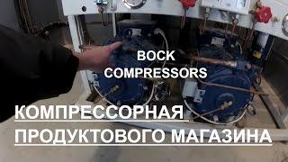 Компрессорная продуктового магазина | Компрессора Bock | Конденсаторы Kelvion(, 2017-01-26T20:59:47.000Z)