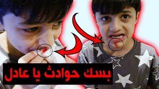 فلوق حوادث عادل بالشاليه ما استانس مسكين 😭- عائلة عدنان