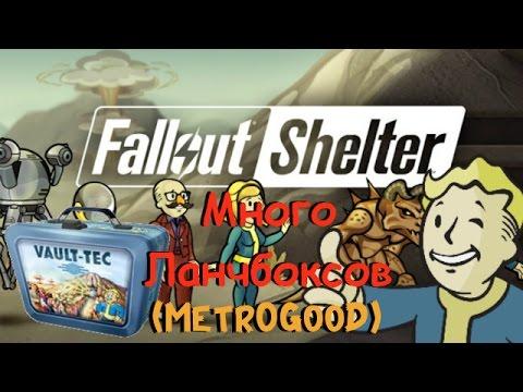 Fallout Shelter:Как получить бесплатно много ланчбоксов(MetrOGooD)