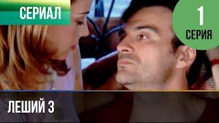 ▶️ Леший 3 - 1 серия - Мелодрама | Фильмы и сериалы - Русские мелодрамы