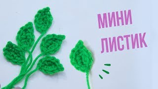Как связать простой листик крючком.  ВЯЗАНИЕ ДЛЯ НАЧИНАЮЩИХ. Easy To Crochet Leaf.