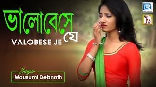 চোখ দিয়ে জল বেরবেই | Valobese Je | Mousumi Debnath | Rs Music | Bengali Sad Folk Song