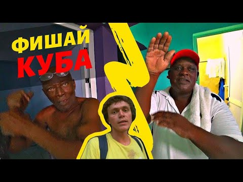 Вписка у реальных кубинцев | Моя работа на Кубе (ft. Chip Travel)