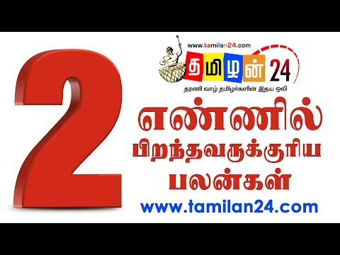 Number 2 Numerology - Tamil Astrology | Tamilan 24