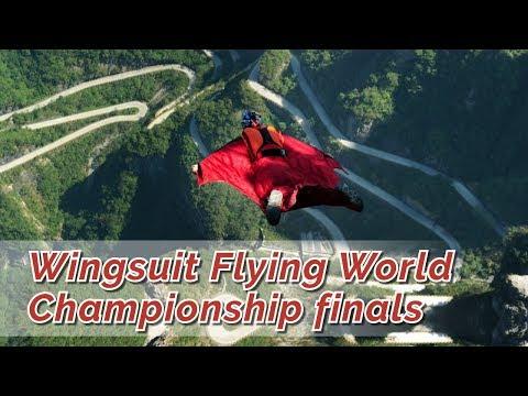Live: Wingsuit Flying World Championship finals 翼装飞行世界杯景谷站, 中国选手期创佳绩