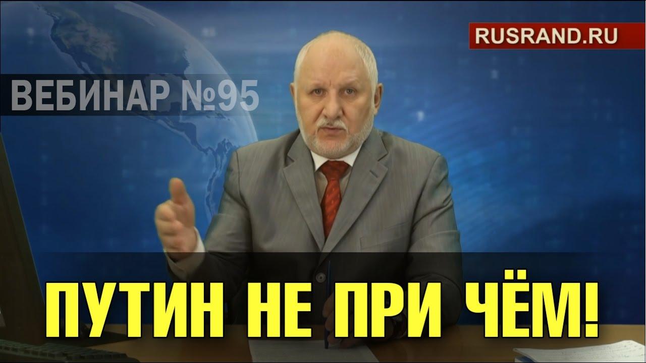 """""""Путин не при чём!"""" Вебинар 29.03.17"""