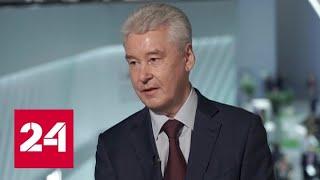 Собянин рассказал о секрете успеха Москвы - Россия 24