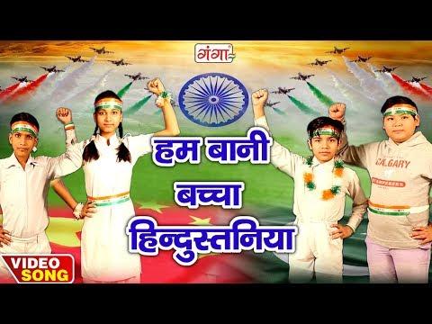 पहली बार बच्चो की आवाज में देश भक्ति गीत - 2018 Bhojpuri Deshbhakti Song