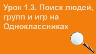 Все про поиск в Одноклассниках - Видеоурок 1.3.
