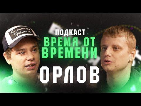 Время от времени подкаст #2 Сергей Орлов
