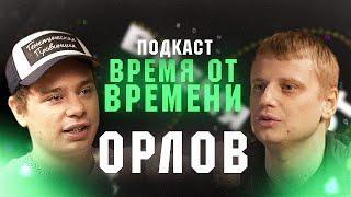 Время от времени подкаст со Славой Комиссаренко - #2 Сергей Орлов